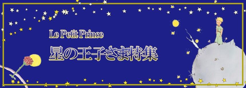 星の王子さま特集