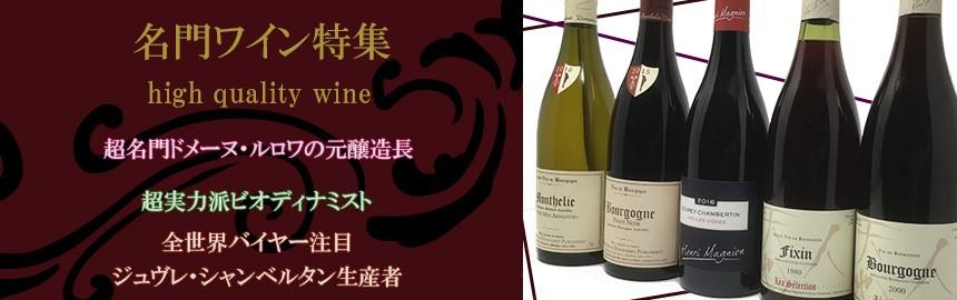 名門ワイン特集