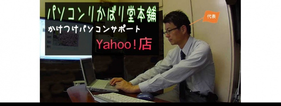 パソコンりかばり堂本舗 Y!店