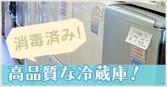 消毒済み!高品質な冷蔵庫!