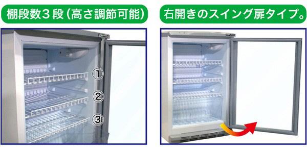 棚段数3段(高さ調節可能)。左開きのスイング扉タイプ
