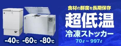 超低温冷凍ストッカー