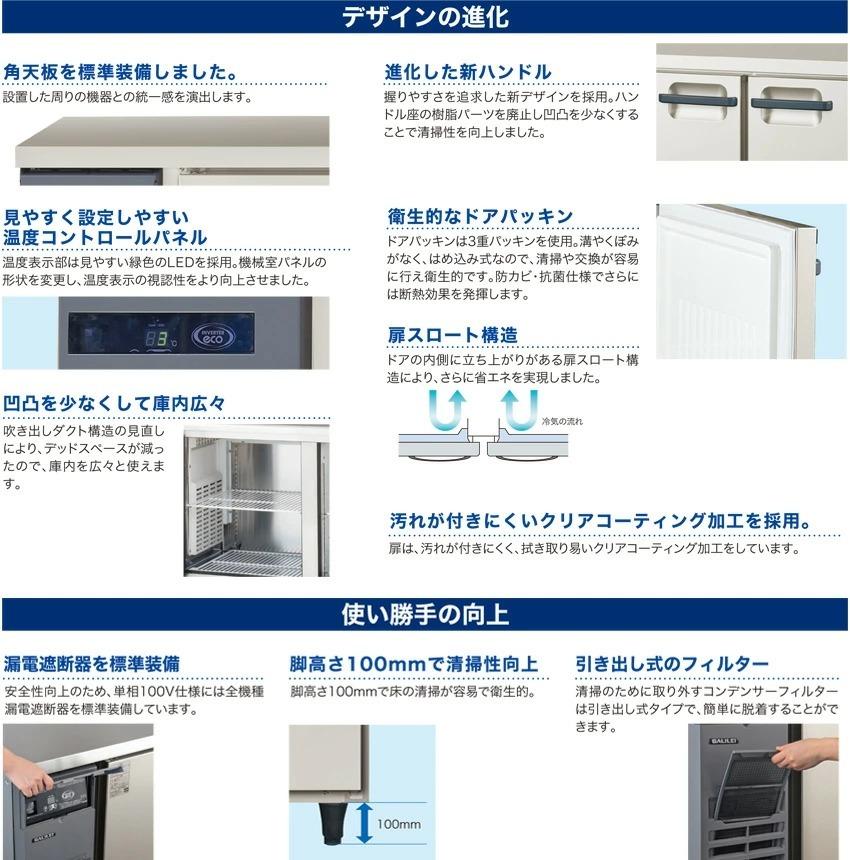 フクシマ業務用冷凍庫