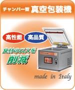 円高還元セール中!高性能・高品質チャンバー型真空包装機