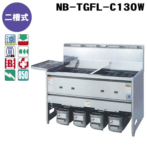 NB-TGFL-C130W