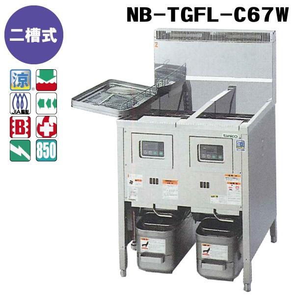 NB-TGFL-C67W