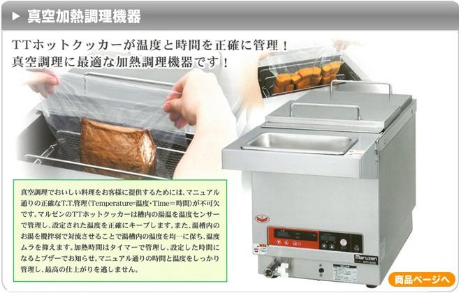 真空加熱調理機器