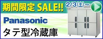 タテ型冷蔵庫