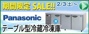 テーブル型冷蔵冷凍庫