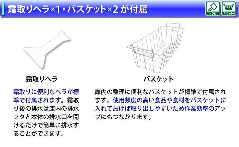 霜取りヘラ標準付属庫内の整理に便利なバスケット