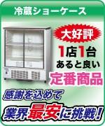 定番商品!冷蔵ショーケース