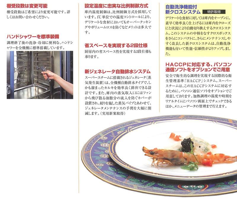 マルゼン スチームコンベクションオーブン シンプルシリーズ