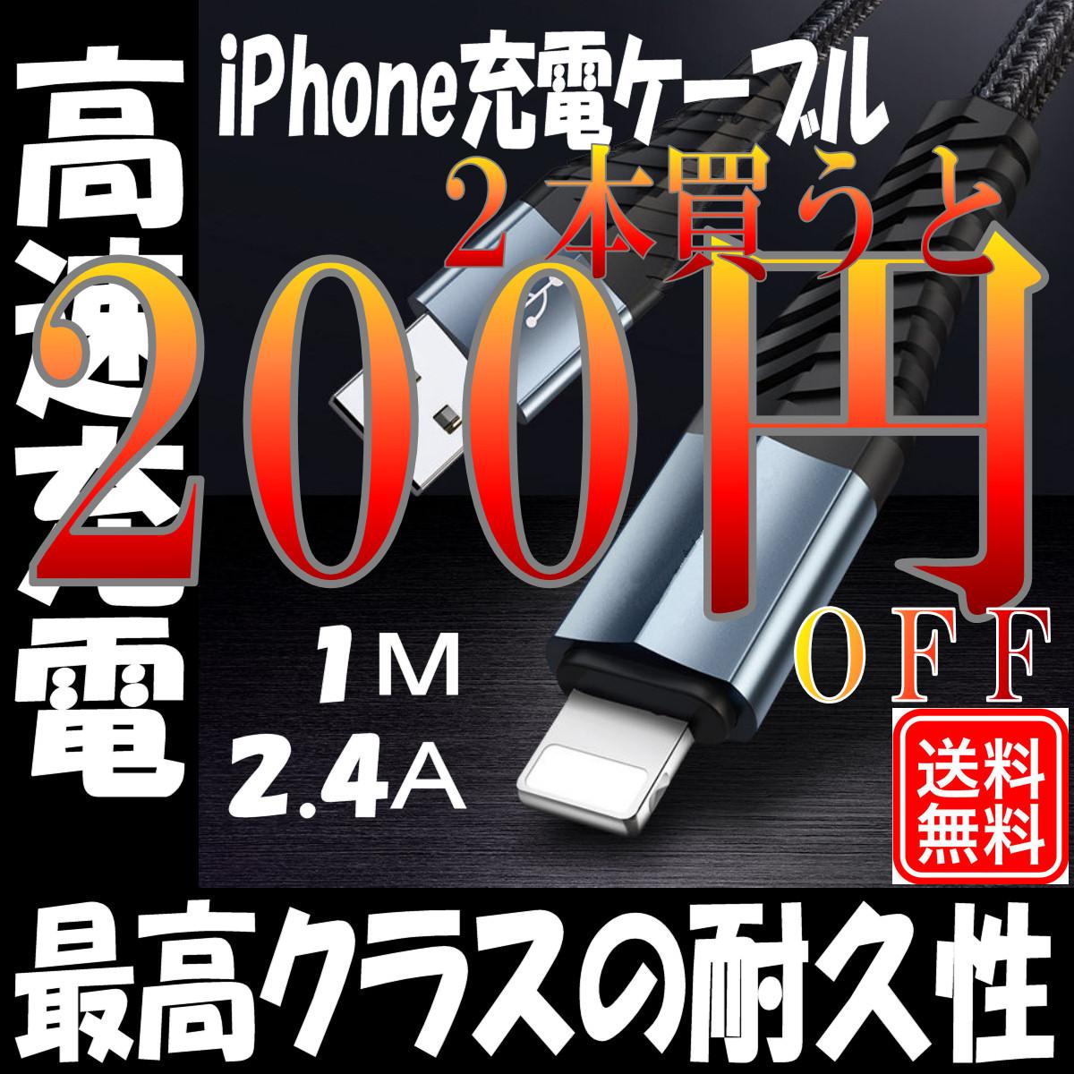 最高クラスのiPhone充電ケーブルが200円OFF!!