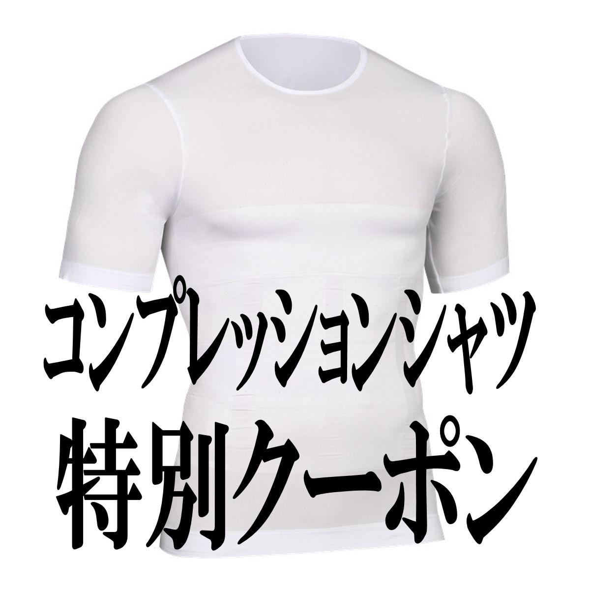 300円OFFゲリラクーポン!!人気のコンプレッションTシャツが300円引き!