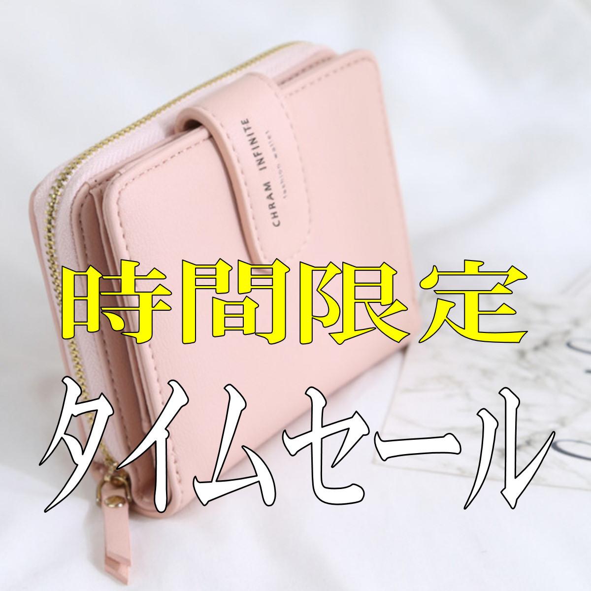 500円OFFクーポン!!人気の財布が500円引き!