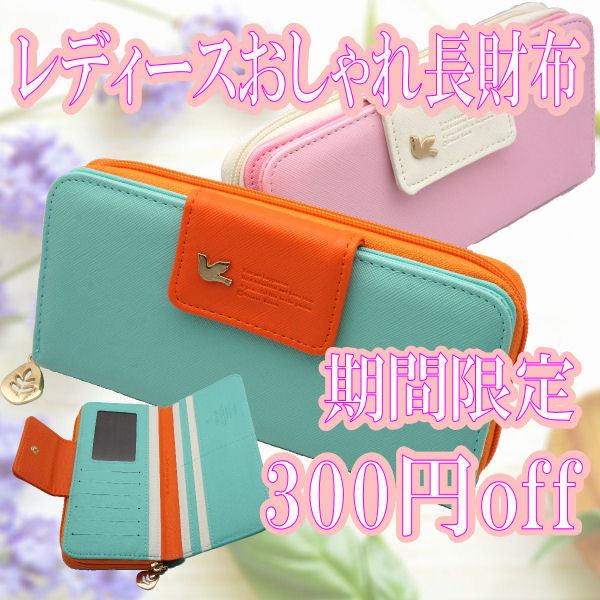 300円OFFクーポン!!人気の長財布が300円引き!