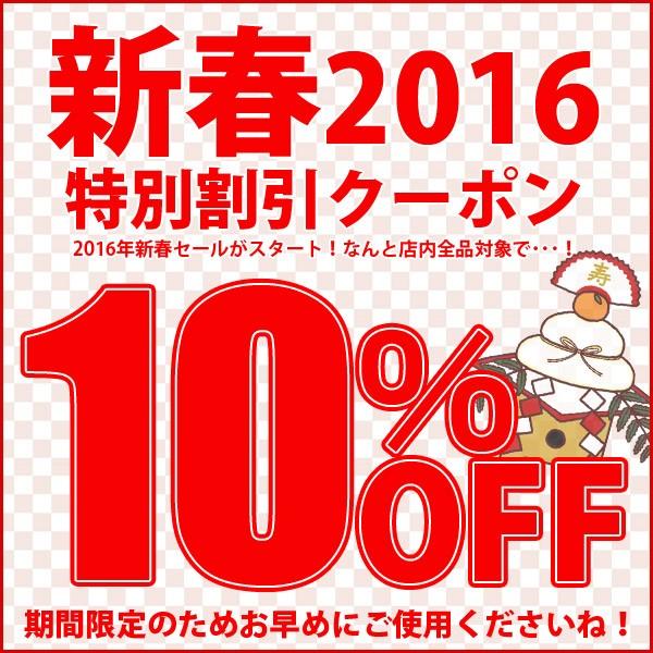\2016年新春クーポン/店内全品10%OFF!!