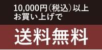 """10,000円(税込)以上お買い上げで送料無料"""""""