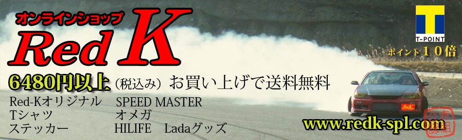 Red K K オンラインショップ