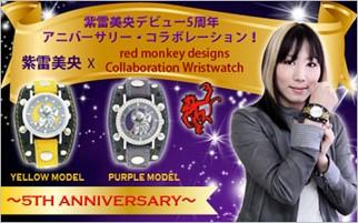 紫雷美央 X レッドモンキー Collaboration Wristwatch