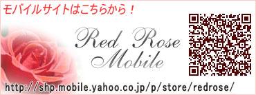 RED ROSEモバイルサイト