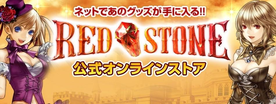レッドストーンOfficial Shop