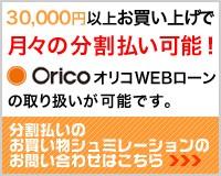 30,000円以上のご購入で月々の分割払い可能!OricoオリコWEBローンの取り扱いが可能です。分割払いのお買い物シュミレーションのお問い合わせはコチラ