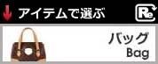 【アイテム別】バッグ