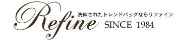 洗練されたトレンドバッグならリファイン 〜Refine〜 since 1984