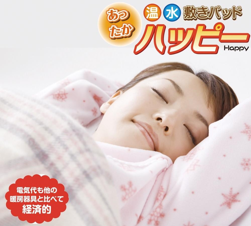 ご家庭の洗濯機で丸洗いも可能な、安全快適な温水敷きパッドです。省電力なのに、他の暖房器具よりも優しく、暖かな眠りをご提供します。