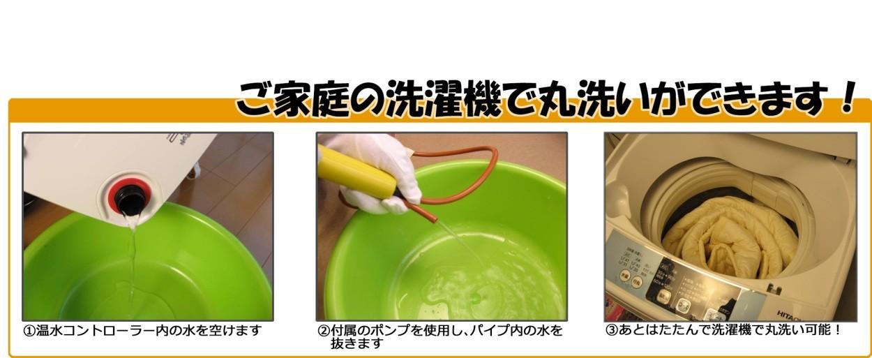 あったかハッピーは、なんとご家庭の洗濯機で丸洗いが可能です。