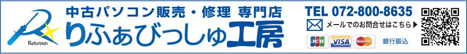 YAHOO ショップ・中古パソコン販売・修理専門店 TEL072-800-8635