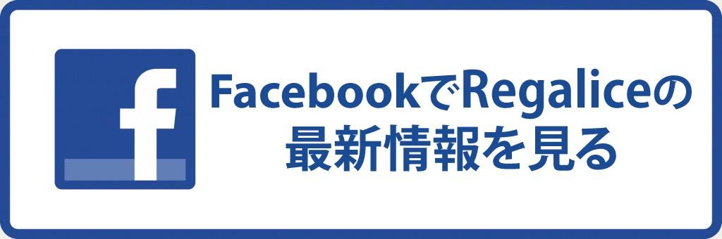 FacebookでRegaliceの最新情報を見る