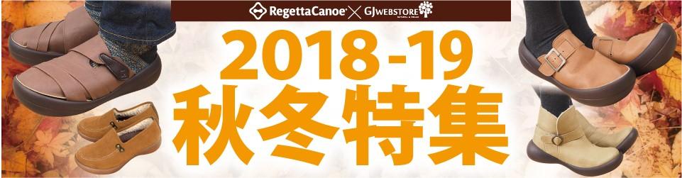 2018-19秋冬特集