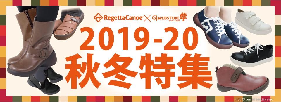 2019リゲッタカヌー秋冬特集