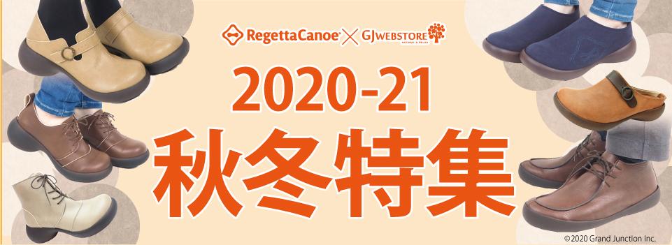 2020リゲッタカヌー秋冬特集