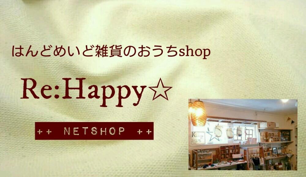 はんどめいど Re:Happy☆ netshop.