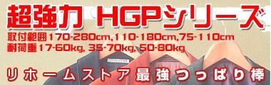超強力HGPシリーズ