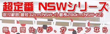 超定番NSWシリーズ