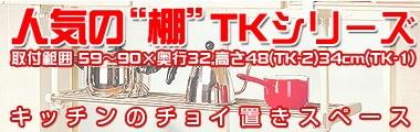 人気の「棚」TKシリーズ