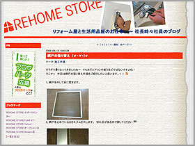 REHOME STORE BLOG