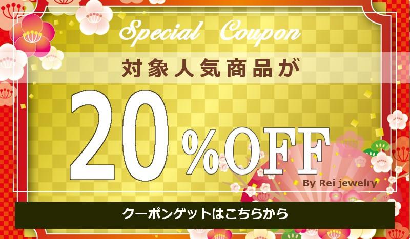 【対象商品20%OFF・送料無料】割引クーポン♪