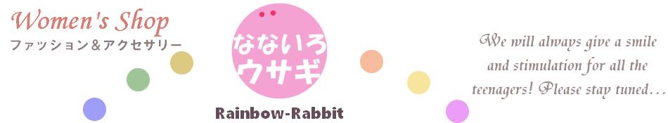 ♪♪ぷにカワ♪♪ スクイーズ専門店「なないろウサギ」