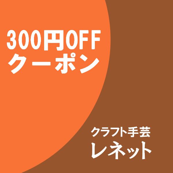 クラフト手芸レネット「300円OFF」クーポン♪