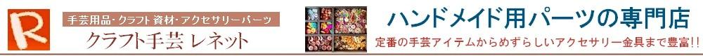 「クラフト手芸レネット」輸入ボタン手芸用品クラフト素材