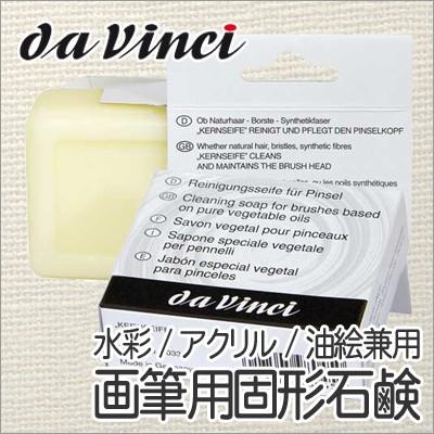 ダ・ヴィンチ 筆用石鹸