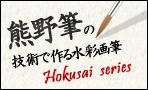 熊野筆の技術で作る水彩画筆 HOKUSAI SERIES