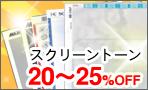 スクリーントーン【20〜25%OFF】