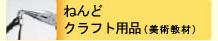ねんど・クラフト用品(美術教材)