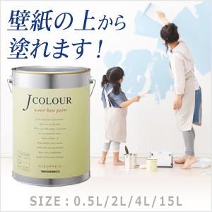 DIY最適な室内塗料 Jカラー